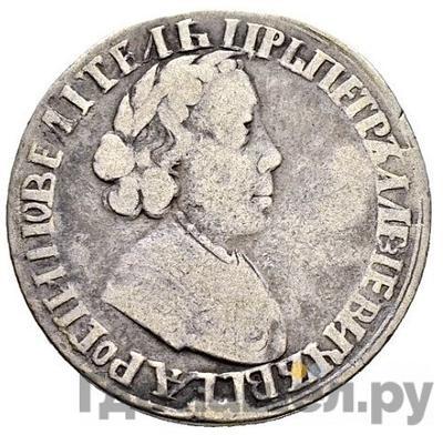 Аверс Полуполтинник 1703 года