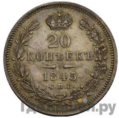 Аверс 20 копеек 1845 года СПБ КБ