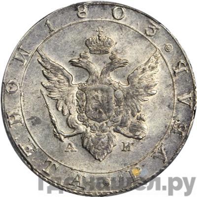 1 рубль 1803 года СПБ АИ