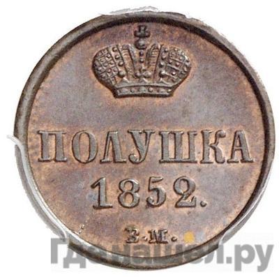 Аверс Полушка 1852 года ВМ