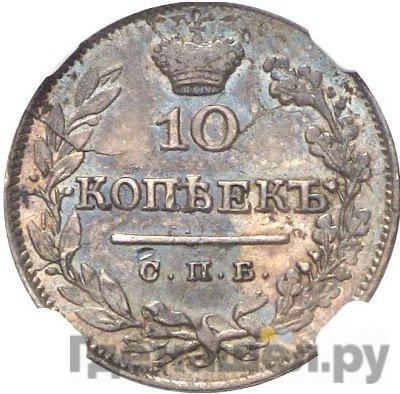 10 копеек 1825 года СПБ НГ