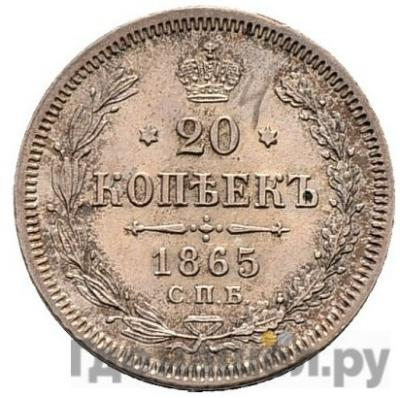 Аверс 20 копеек 1865 года СПБ НФ