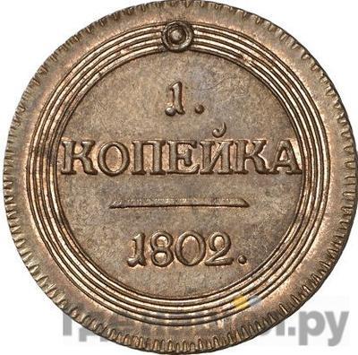 1 копейка 1802 года КМ Кольцевая Тип ЕМ  Новодел