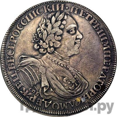 Аверс 1 рубль 1724 года СПБ Солнечный, в латах СПБ под портретом, ВСЕРОССIИСКIИ