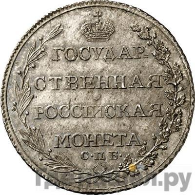 Реверс Полтина 1803 года СПБ АИ