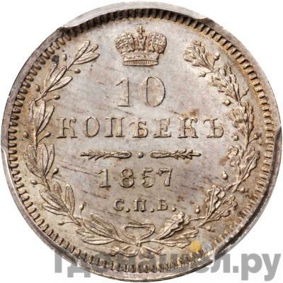 Аверс 10 копеек 1857 года СПБ ФБ