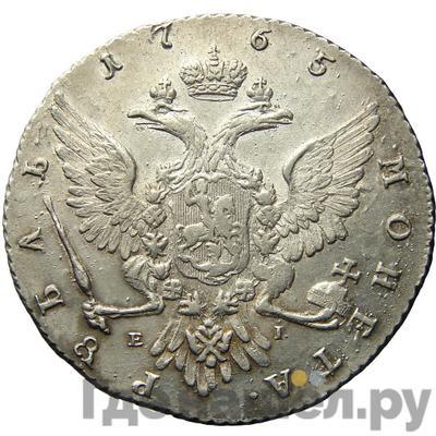 Реверс 1 рубль 1765 года ММД TI EI