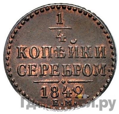 Аверс 1/4 копейки 1842 года ЕМ