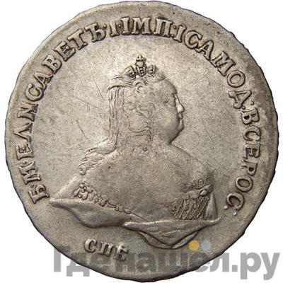 Аверс Полтина 1744 года СПБ