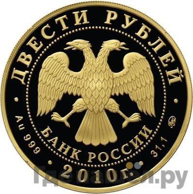 Реверс 200 рублей 2010 года ММД Зимние виды спорта бобслей