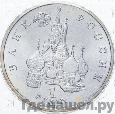 Реверс 1 рубль 1992 года ЛМД Якуб Колас 1882-1956