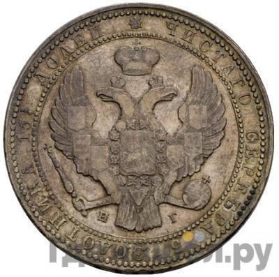 Реверс 3/4 рубля - 5 злотых 1839 года НГ Русско-Польские