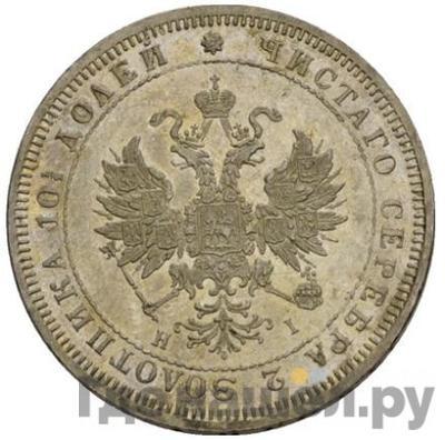 Реверс Полтина 1874 года СПБ НI