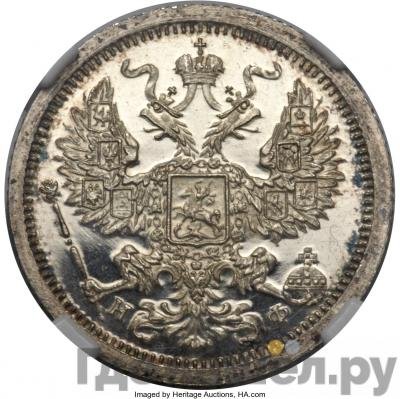 Реверс 20 копеек 1882 года СПБ НФ