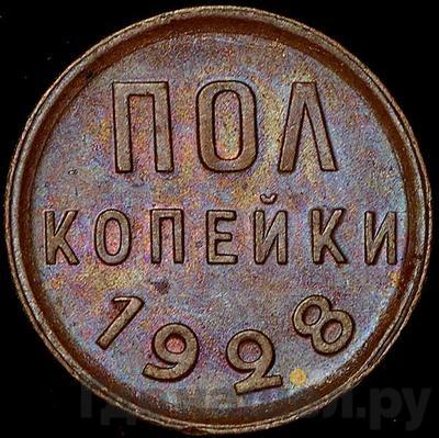 Аверс Полкопейки 1928 года