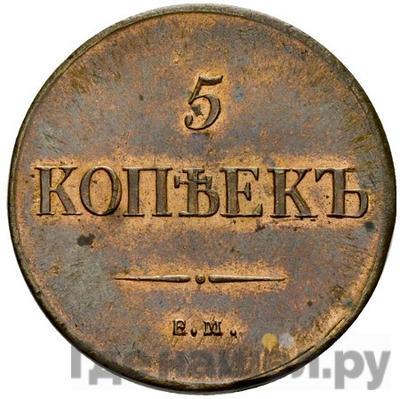 Аверс 5 копеек 1835 года ЕМ ФХ