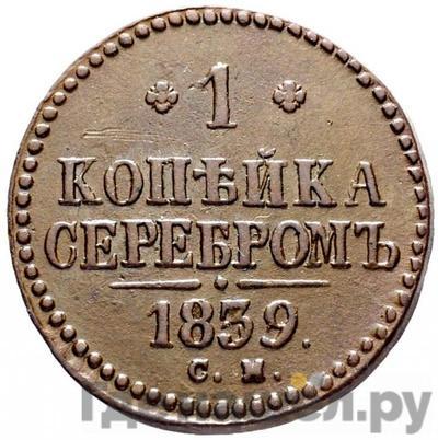 Аверс 1 копейка 1839 года СМ С вензелем
