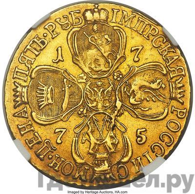 Реверс 5 рублей 1775 года СПБ