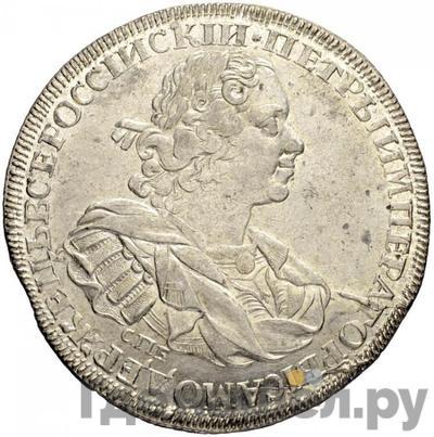 Аверс 1 рубль 1725 года СПБ Солнечный, в наплечниках