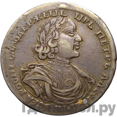 Аверс Полтина 1719 года L  Арабески на груди ПОЛТНИА