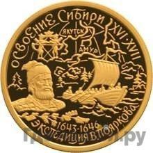 Аверс 50 рублей 2001 года ММД Освоение Сибири XVI-XVII Экспедиция В. Пояркова