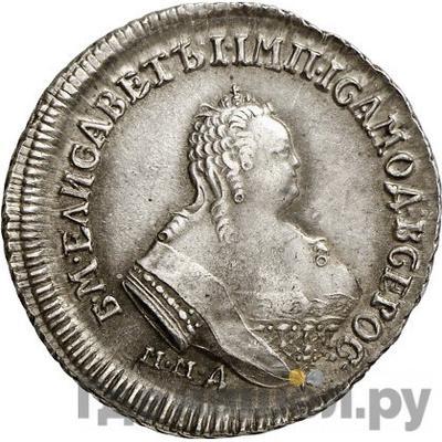 Аверс Полуполтинник 1751 года ММД А