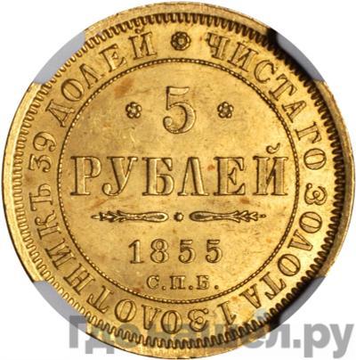 Аверс 5 рублей 1855 года СПБ АГ