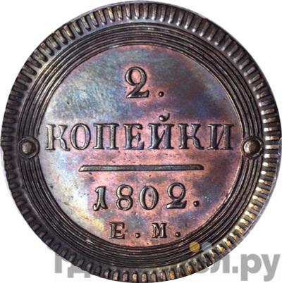 2 копейки 1802 года ЕМ Кольцевые   Новодел