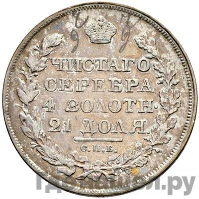 Реверс 1 рубль 1818 года СПБ СП
