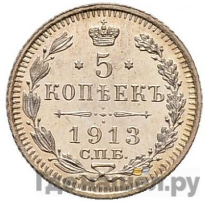 Аверс 5 копеек 1913 года СПБ ЭБ
