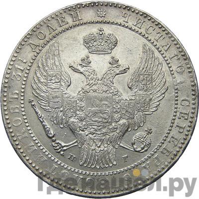 Реверс 1 1/2 рубля - 10 злотых 1835 года НГ Русско-Польские
