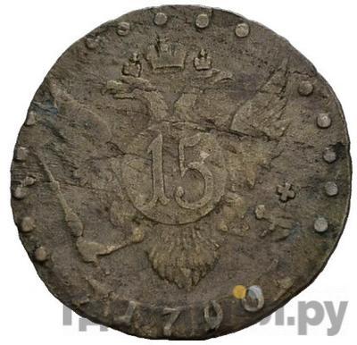Реверс 15 копеек 1790 года СПБ