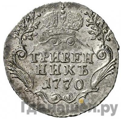 Реверс Гривенник 1770 года СПБ