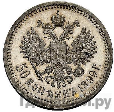 Реверс 50 копеек 1899 года ЭБ