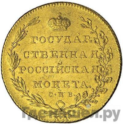 Реверс 10 рублей 1804 года СПБ ХЛ