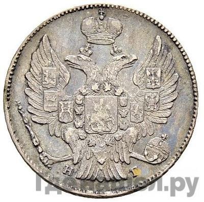 Реверс 20 копеек 1834 года СПБ НГ