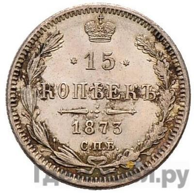 Аверс 15 копеек 1873 года СПБ НI