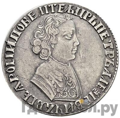 Аверс 1 рубль 1704 года МД