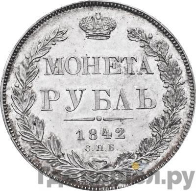 Аверс 1 рубль 1842 года СПБ НГ