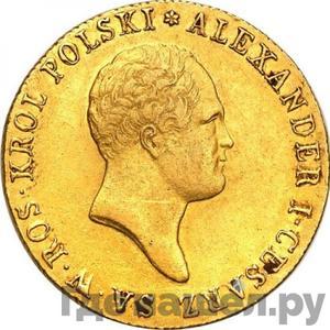Аверс 50 злотых 1818 года IВ Для Польши