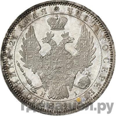 Реверс 1 рубль 1852 года СПБ НI