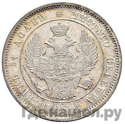 Реверс 25 копеек 1857 года MW