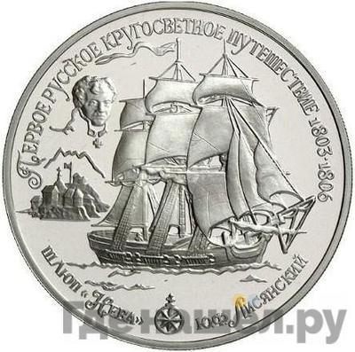 Аверс 25 рублей 1993 года ЛМД Первое русское кругосветное путешествие - шлюп Нева