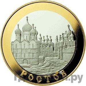 Аверс 100 рублей 2004 года ММД Золотое кольцо Ростов