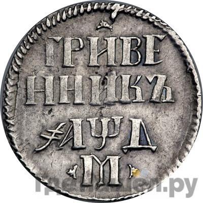 Аверс Гривенник 1704 года М  Большая корона, орел больше