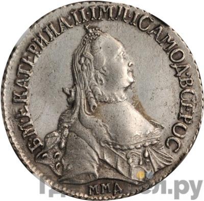 Аверс Полуполтинник 1766 года ММД EI