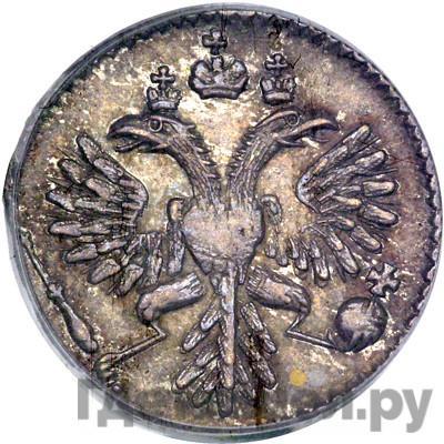 Реверс Гривенник 1732 года   Крест державы простой