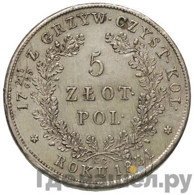 Аверс 5 злотых 1831 года KG Польское восстание