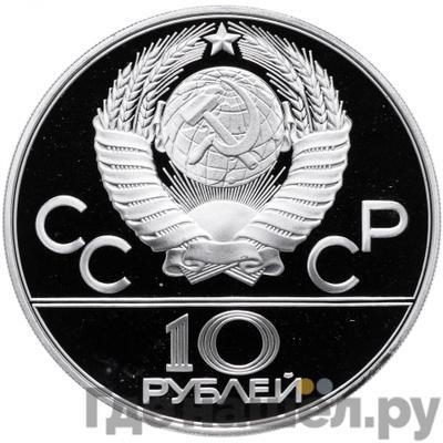 Реверс 10 рублей 1979 года ЛМД Поднятие гири