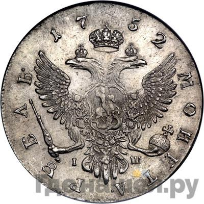 Реверс 1 рубль 1752 года ММД I